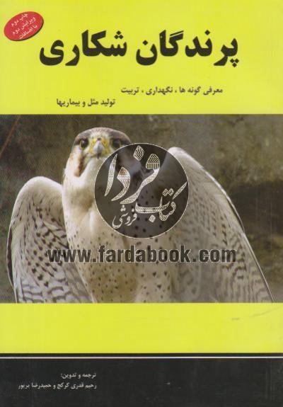 پرندگان شکاری : معرفی گونه ها ، نگهدار ی، تربیت و تولید مثل ، بهداشت و بیماریها