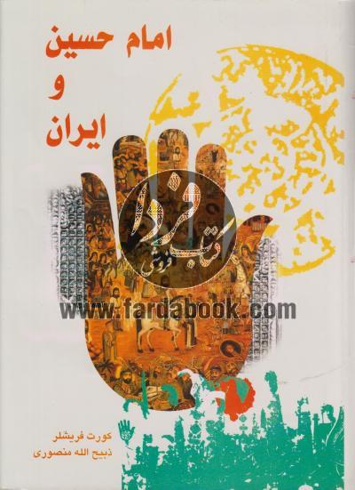 امام حسین (ع) و ایران