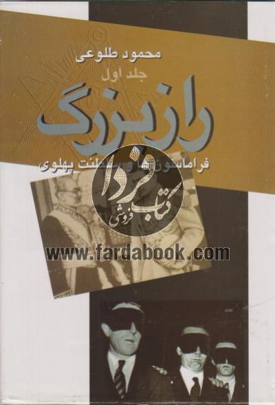 جلد اول : راز بزرگ : فراماسونها و سلطنت پهلوی