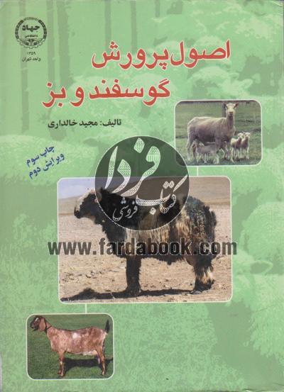 اصول پرورش گوسفند و بز