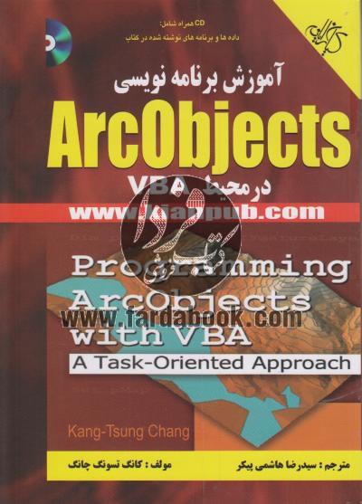 آموزش برنامه نویسی Arcobjects در محیط VBA