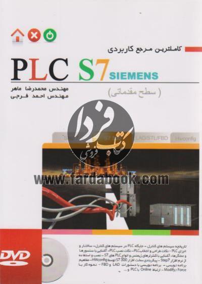 کاملترین مرجع کاربردی PLC S7 Siemens(سطح مقدماتی)