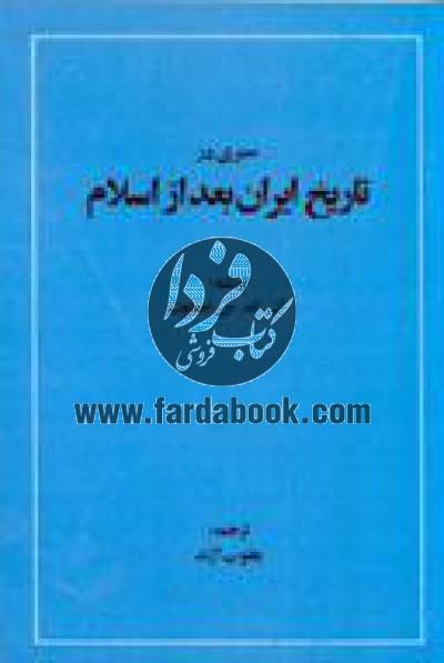 سیری در تاریخ ایران بعد از اسلام