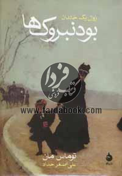 بودنبروک ها (زوال یک خاندان)