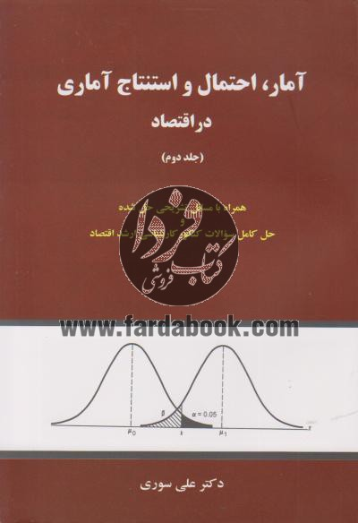 آمار, احتمال و استنتاج آماری در اقتصاد ( جلد دوم)