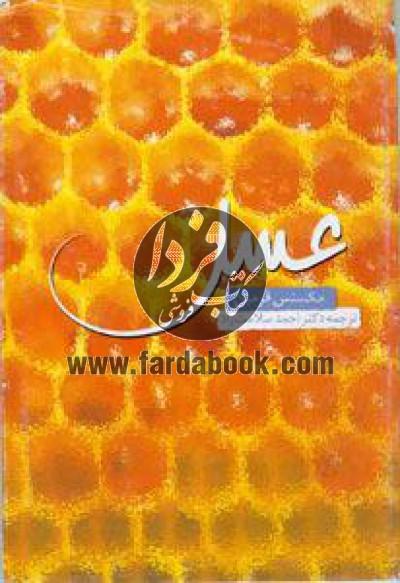 عسل(روشنگران)
