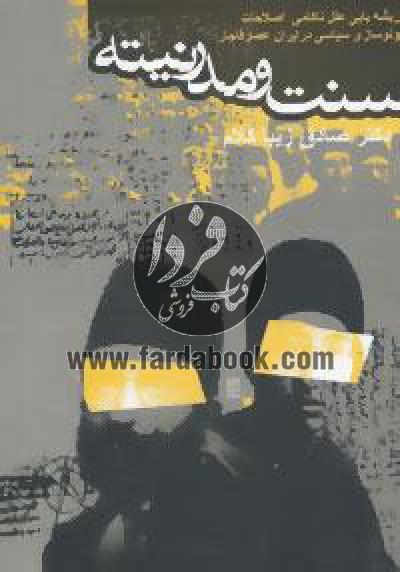 سنت و مدرنیته (ریشه یابی علل ناکامی اصلاحات و نوسازی در ایران)