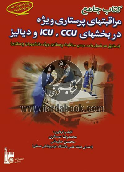کتاب جامع مراقبت های پرستاری ویژه در بخشهای CCU، ICU و دیالیز