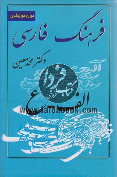 فرهنگ فارسی : محمد معین : دوره دو جلدی
