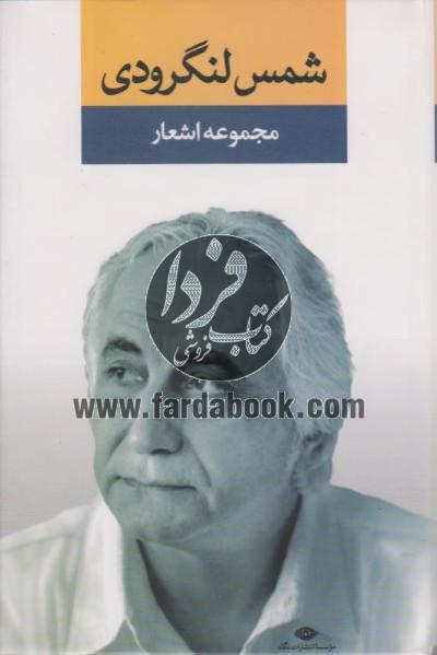 مجموعه اشعار شمس لنگرودی