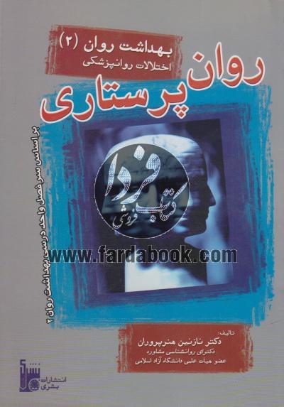 بهداشت روان 2 (اختلالات روانپزشکی)