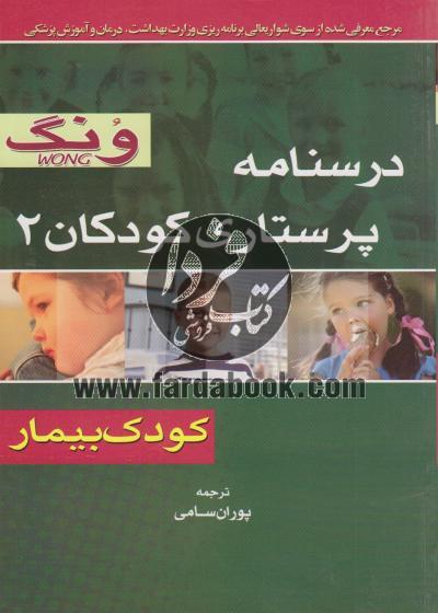 درسنامه پرستاری کودکان 2 ونگ (کودک بیمار)