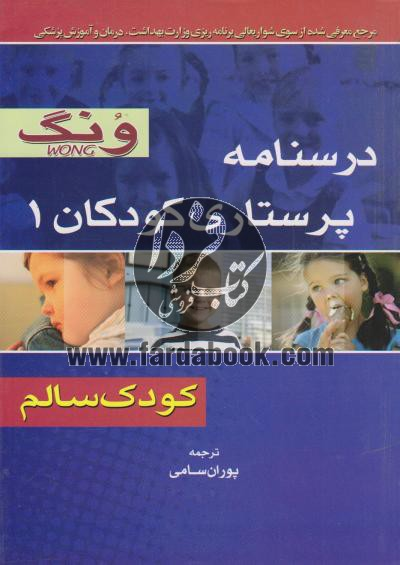 درسنامه پرستاری کودکان 1 ونگ (کودک سالم)