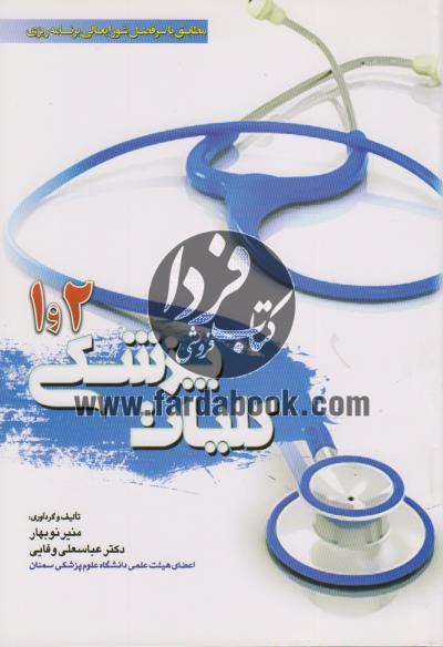 کلیات پزشکی 1و2