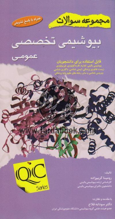 مجموعه سوالات بیوشیمی تخصصی عمومی