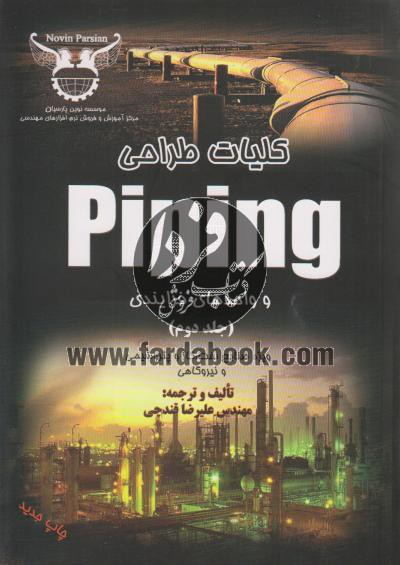 کلیات طراحی Piping ( پایپینگ ) در واحد های فرآیندی : جلد دوم