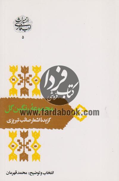 مجموعه رنگین گل : گزیده اشعار صائب تبریزی