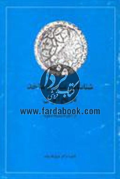 شناسایی منابع و ماخذ تاریخ ایران- از آغاز تا سلسله صفویه