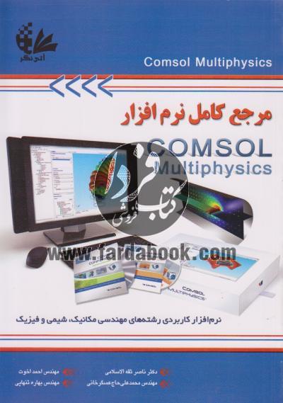 مرجع کامل نرم افزار COMSOL MULTIPHYSICS