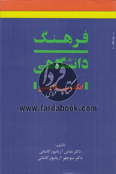 فرهنگ دانشگاهی انگلیسی - فارسی ، فرهنگ جدید شامل  200000 واژه  و توضیحات و مفاهیم مختلف
