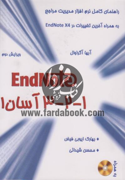 EndNote 3-2-1 آسان 1