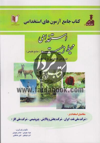 کتاب جامع آزمون های استخدامی محیط زیست - منابع طبیعی ( عمومی و تخصصی )