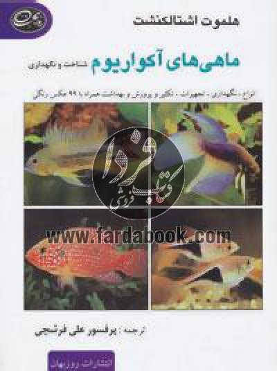 ماهیهای آکواریوم شناخت و نگهداری- انواع، نگهداری، تجهیزات، تکثیر و پرورش و بهداشت همراه با 99 عکس