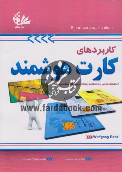 کاربرد های کارت هوشمند : (مدل های طراحی برای استفاده و برنامه نویسی کارت های هوشمند )