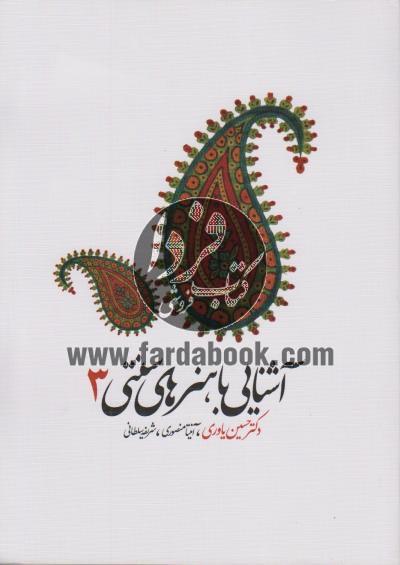 آشنایی با هنرهای سنتی ایران 3