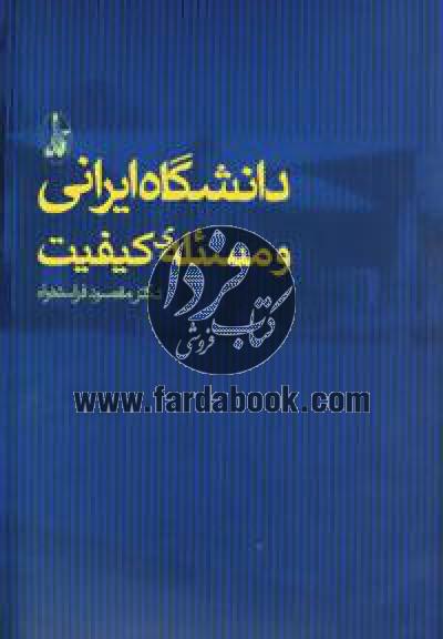 دانشگاه ایرانی و مسئلهی کیفیت- جستارگشایی برای نظام تضمین کیفیت آموزش عالی ایران بر اساس ...