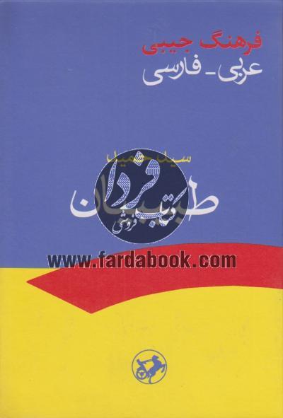 فرهنگ جیبی، عربی- فارسی/ طبیبیان