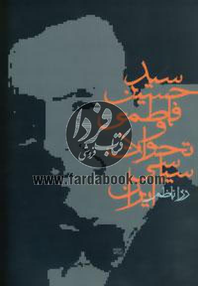 سید حسین فاطمی و تحولات سیاسی ایران