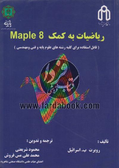 ریاضیات به کمک Maple 8