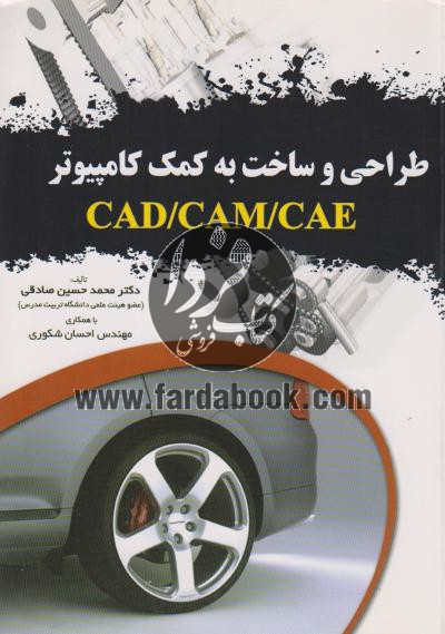 طراحی و ساخت به کمک کامپیوتر CAD / CAM / CAE
