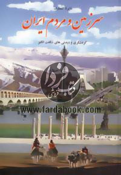 دایره المعارف سرزمین و مردم ایران (3جلدی)