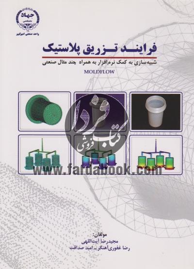 فرایند تزریق پلاستیک شبیه سازی به کمک نرم افزار به همراه چند مثال صنعتی MOLDFLOW