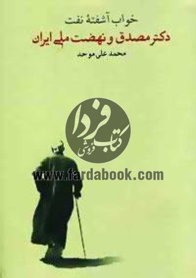 خواب آشفته نفت (دکتر مصدق و نهضت ملی ایران)،(2جلدی)