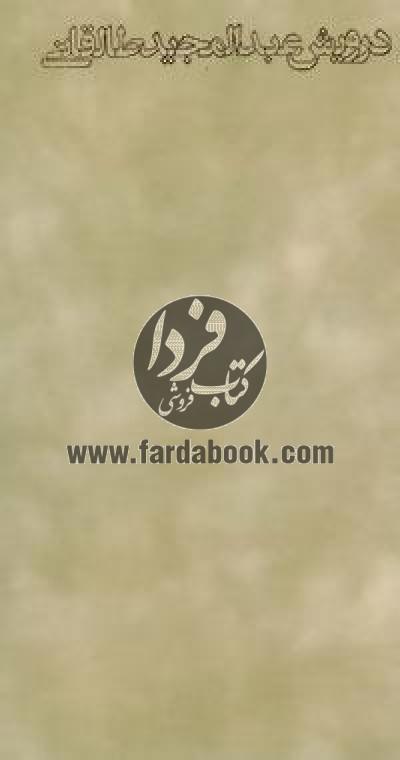 درویش عبدالمجید طالقانی (غزلهای مشتاق)