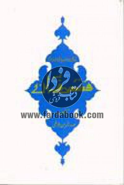 قصص قرآن همراه با فرهنگ قصص قرآن