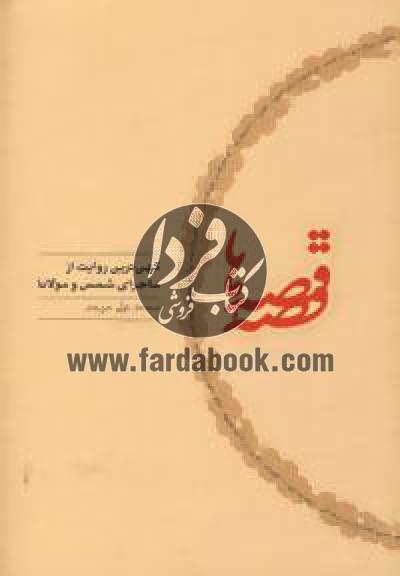 قصه قصه ها (کهن ترین روایت از ماجرای شمس و مولانا)