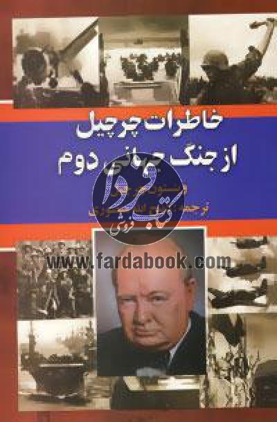 خاطرات چرچیل از جنگ جهانی دوم 2جلدی