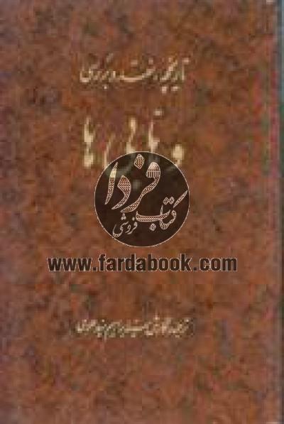 تاریخچه نقد و بررسی وهابیها