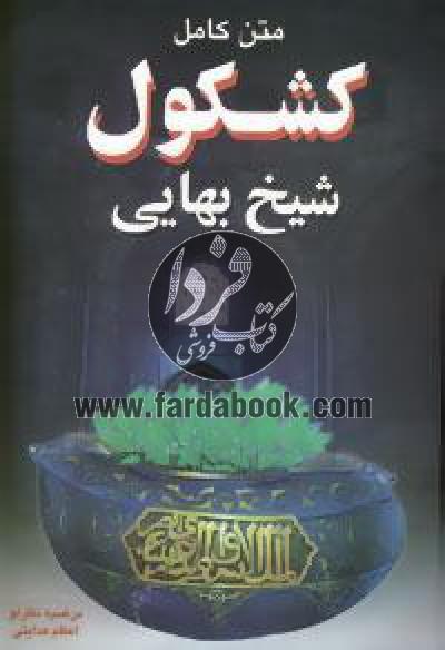 متن كامل كشكول شیخ بهایی
