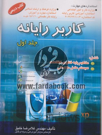 کاربر رایانه (جلد اول)