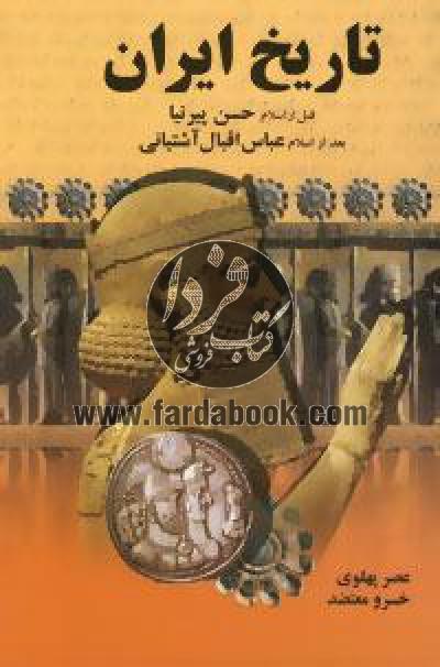 تاریخ ایران قبل از اسلام،بعد از اسلام