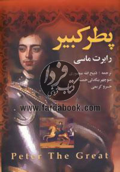 پطر کبیر (2جلدی)