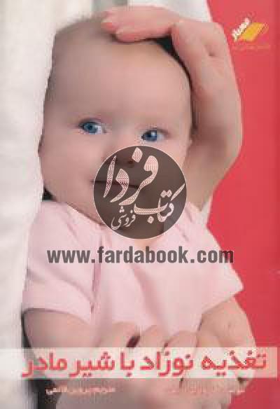 تغذیه نوزاد با شیر مادر