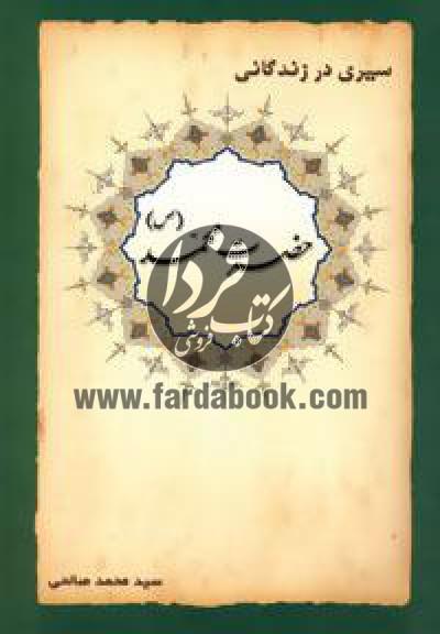 سیری در زندگانی حضرت محمد (ص)