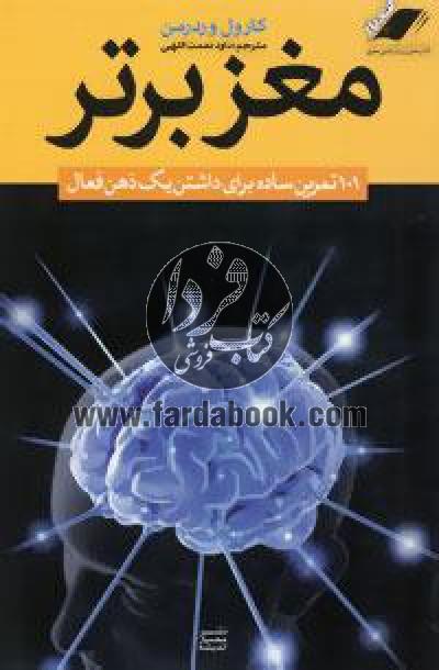 مغز برتر مغز برتر (101 تمرین ساده برای داشتن یک ذهن فعال)