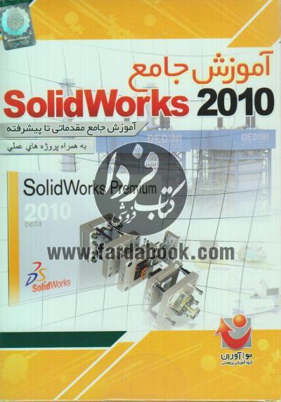 آموزش جامع SolidWorks 2010